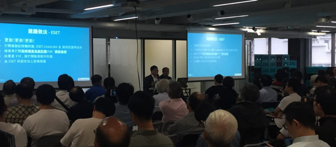 「WannaCry 」加密勒索軟件應對以及解決方案研討會